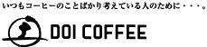 いつもコーヒーのことばかり考えている人のために・・・土居珈琲(コーヒー)