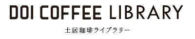 土居珈琲ライブラリー